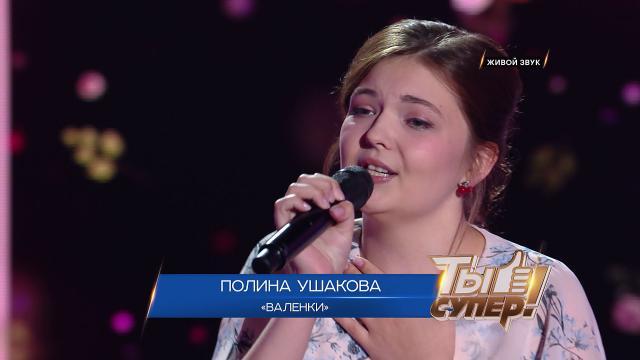 «Ты супер!». Четвертый сезон: Полина Ушакова, 17лет, ЕАО. «Валенки»