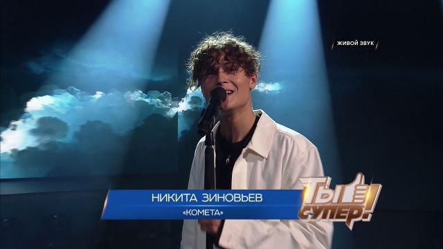 «Ты супер!». Четвертый сезон: Никита Зиновьев, 18лет, г.Курган. «Комета»