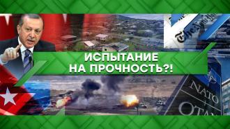 Выпуск от 28 сентября 2020 года.Испытание на прочность?!НТВ.Ru: новости, видео, программы телеканала НТВ