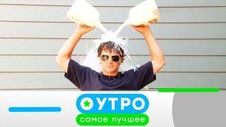 28 сентября 2020 года.28 сентября 2020 года.НТВ.Ru: новости, видео, программы телеканала НТВ