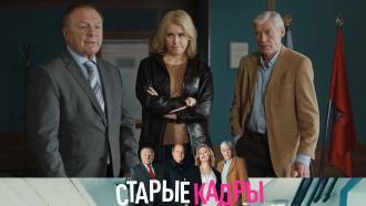 Детективный сериал «Старые кадры»— премьера— спонедельника на НТВ