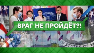 Выпуск от 30 сентября 2020 года.Враг не пройдет?!НТВ.Ru: новости, видео, программы телеканала НТВ