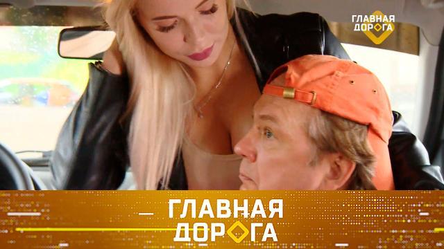 Выпуск от 3 октября 2020 года.Как безопасно использовать авто для свидания и как правильно сдавать назад?НТВ.Ru: новости, видео, программы телеканала НТВ