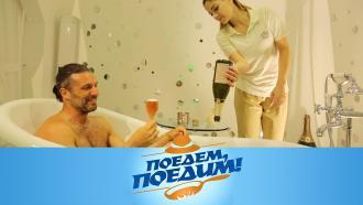 Выпуск от 3 октября 2020 года.Абрау-Дюрсо: шампань-спа, йога с вином, мороженое из улитки и кубанская паэлья.НТВ.Ru: новости, видео, программы телеканала НТВ
