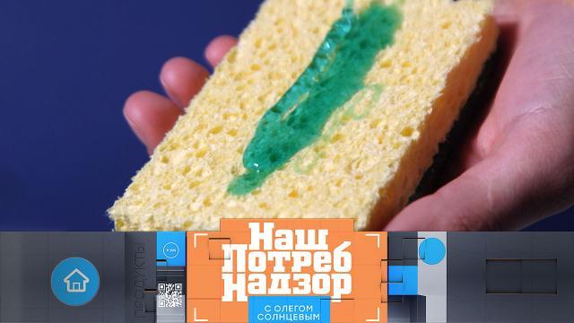 Выпуск от 4 октября 2020 года.Частицы моющих средств на посуде и в еде, самый полезный томатный сок и опасные кремы для лица.НТВ.Ru: новости, видео, программы телеканала НТВ