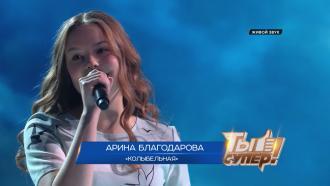 «Ты супер!». Четвертый сезон: Арина Благодарова, 18лет, Ивановская область. «Колыбельная»