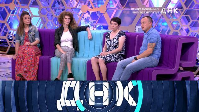 «Привез любовницу вместо зарплаты!».«Привез любовницу вместо зарплаты!».НТВ.Ru: новости, видео, программы телеканала НТВ