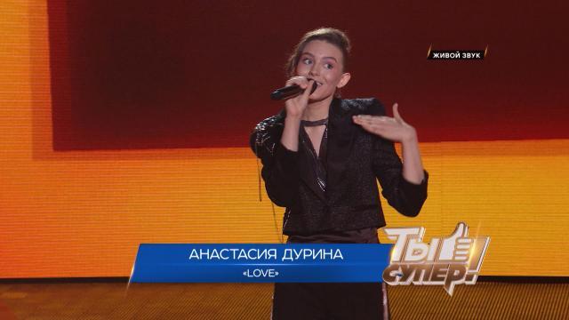 «Ты супер!». Четвертый сезон: Анастасия Дурина, 18лет, г.Рязань.Love