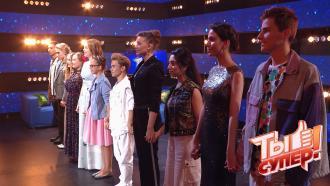 Новая пятерка полуфиналистов: выбор судей иведущего «Ты супер!»