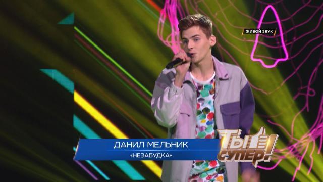 «Ты супер!». Четвертый сезон: Данил Мельник, 17лет, г.Воронеж. «Незабудка»