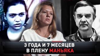 «3года и7месяцев вплену уманьяка».«3года и7месяцев вплену уманьяка».НТВ.Ru: новости, видео, программы телеканала НТВ