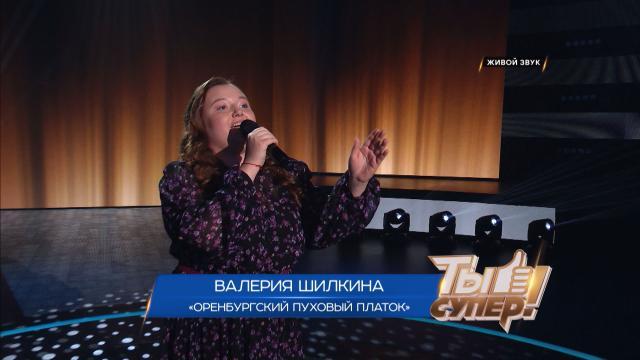 «Ты супер!». Четвертый сезон: Валерия Шилкина, 18лет, Рязанская область. «Оренбургский пуховый платок»