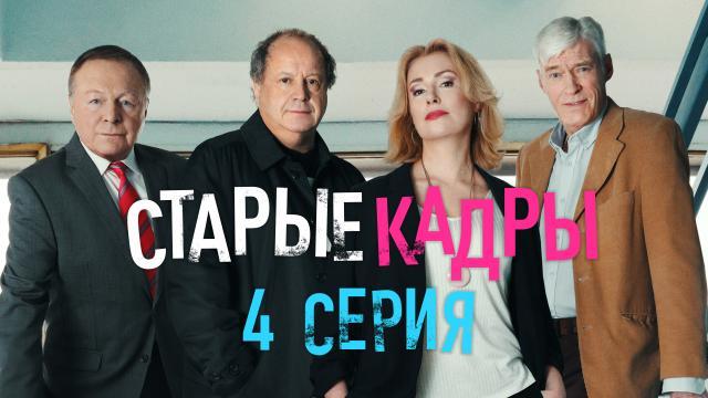 4-я серия.4-я серия.НТВ.Ru: новости, видео, программы телеканала НТВ