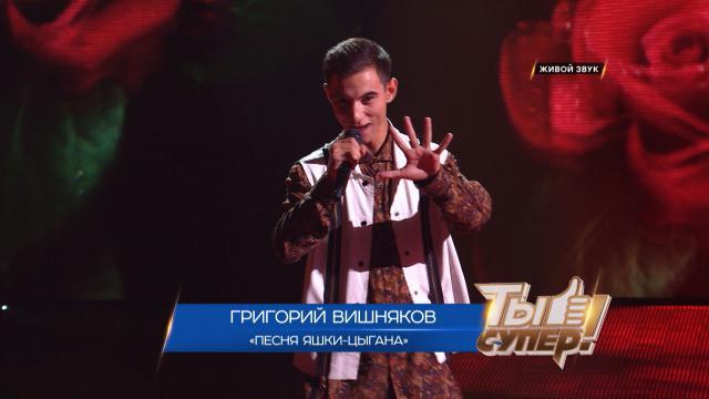«Ты супер!». Четвертый сезон: Григорий Вишняков, 18лет, Вологда. «Песня <nobr>Яшки-цыгана»</nobr>