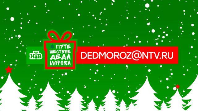 Загадывайте заветные желания ипишите письма Деду Морозу! *.НТВ.Ru: новости, видео, программы телеканала НТВ
