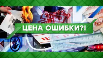 Выпуск от 5 октября 2020 года.Цена ошибки?!НТВ.Ru: новости, видео, программы телеканала НТВ