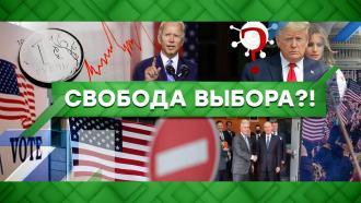Выпуск от 6 октября 2020 года.Свобода выбора?!НТВ.Ru: новости, видео, программы телеканала НТВ