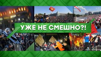 Выпуск от 7октября 2020года.Уже не смешно?!НТВ.Ru: новости, видео, программы телеканала НТВ