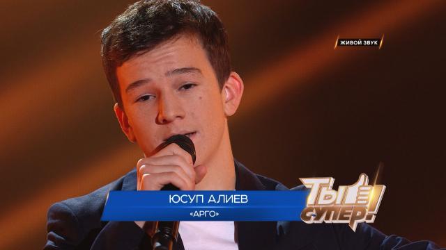 «Ты супер!». Четвертый сезон: Юсуп Алиев, 16лет, г.Грозный. «Арго»