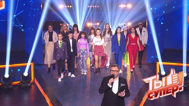 Судьи иведущий «Ты супер!» назвали имена конкурсантов, которые проходят вполуфинал.НТВ.Ru: новости, видео, программы телеканала НТВ