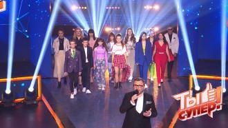 Судьи иведущий «Ты супер!» назвали имена конкурсантов, которые проходят вполуфинал