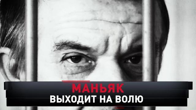 «Маньяк выходит на волю».«Маньяк выходит на волю».НТВ.Ru: новости, видео, программы телеканала НТВ