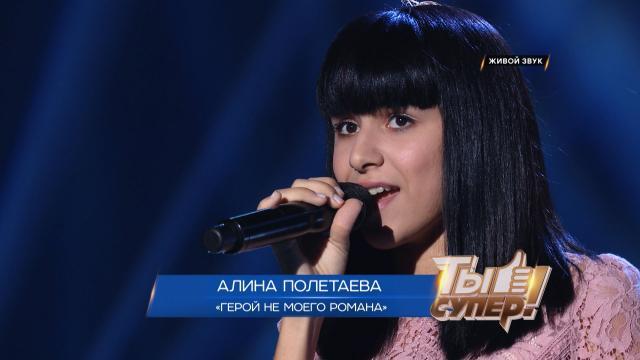 «Ты супер!». Четвертый сезон: Алина Полетаева, 17лет, Самарская область. «Герой не моего романа»