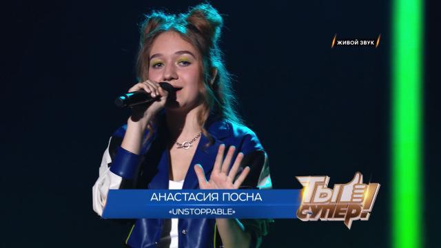 «Ты супер!». Четвертый сезон: Анастасия Посна, 16лет, Украина. Unstoppable