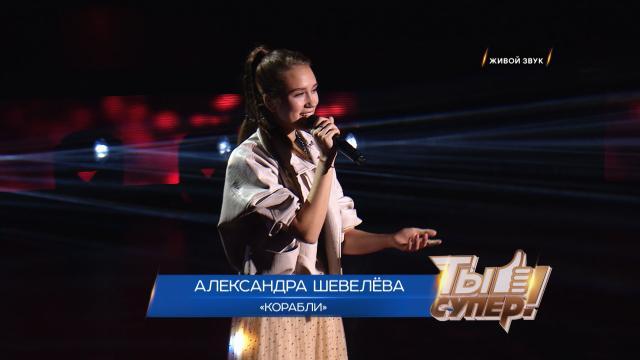 «Ты супер!». Четвертый сезон: Александра Шевелёва, 17лет, г.Тобольск. «Корабли»