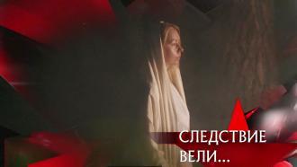 Выпуск от 11октября 2020года.«По огненным следам».НТВ.Ru: новости, видео, программы телеканала НТВ
