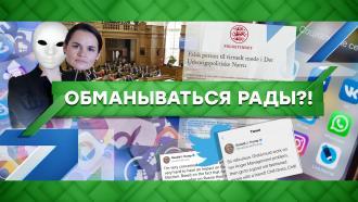 Выпуск от 12 октября 2020 года.Обманываться рады?!НТВ.Ru: новости, видео, программы телеканала НТВ