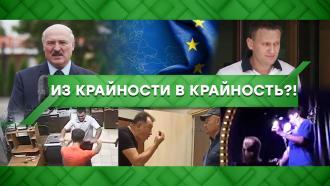 Выпуск от 13 октября 2020 года.Из крайности в крайность?!НТВ.Ru: новости, видео, программы телеканала НТВ