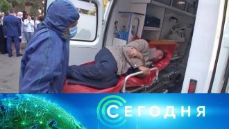 14 октября 2020 года. 08:00.14 октября 2020 года. 08:00.НТВ.Ru: новости, видео, программы телеканала НТВ