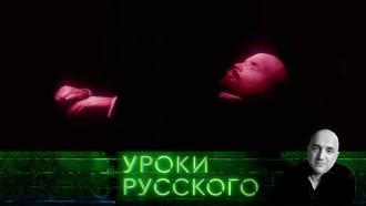Выпуск от 14октября 2020года.Урок №115. Ленин не придет на собственные похороны.НТВ.Ru: новости, видео, программы телеканала НТВ