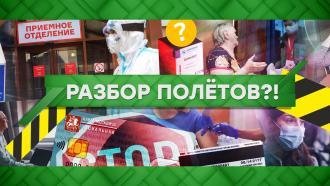 Выпуск от 15 октября 2020 года.Разбор полетов?!НТВ.Ru: новости, видео, программы телеканала НТВ