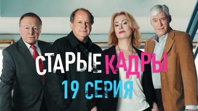 Детективный сериал «Старые кадры».НТВ.Ru: новости, видео, программы телеканала НТВ