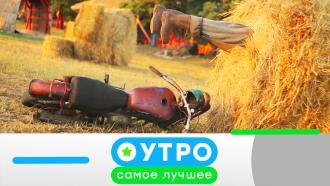 15 октября 2020 года.15 октября 2020 года.НТВ.Ru: новости, видео, программы телеканала НТВ