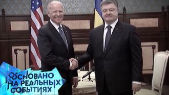 Какое чудовищное преступление Порошенко до сих пор покрывает Байден? «Основано на реальных событиях»— сегодня на НТВ