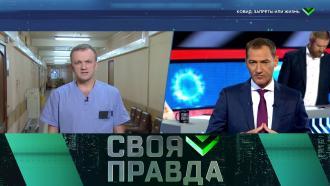 Выпуск от 16октября 2020года.COVID-19: запреты или жизнь.НТВ.Ru: новости, видео, программы телеканала НТВ
