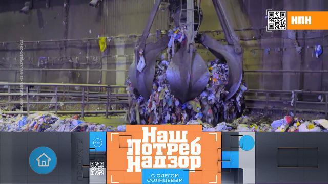 Выпуск от 18 октября 2020 года.Завышение цен от мусоровывозящих компаний, экспертиза творожной массы и ежедневные бытовые риски.НТВ.Ru: новости, видео, программы телеканала НТВ