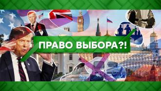 Выпуск от 21 октября 2020 года.Право выбора?!НТВ.Ru: новости, видео, программы телеканала НТВ