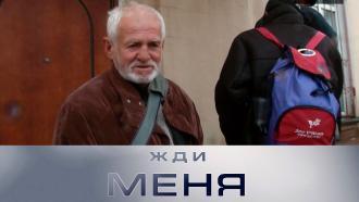 Кто сумеет вернуть бездомного сМосковского вокзала кнормальной жизни? «Жди меня»— впятницу в17:25на НТВ