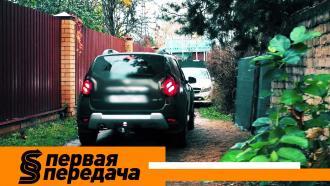 Правила парковки вджунглях дачного сектора. «Первая передача»— ввоскресенье на НТВ