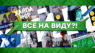 Выпуск от 23 октября 2020 года.Всё на виду?!НТВ.Ru: новости, видео, программы телеканала НТВ