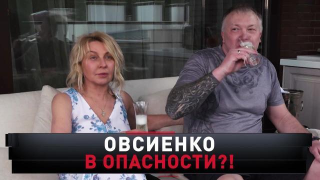 «Овсиенко вопасности?!».«Овсиенко вопасности?!».НТВ.Ru: новости, видео, программы телеканала НТВ