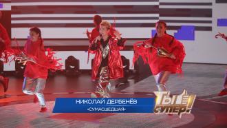 «Ты супер!». Четвертый сезон: Николай Дербенёв, 15лет, Челябинская область. «Сумасшедшая»