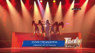 «Ты супер!». Четвертый сезон: Юлия Гречишкина, 17лет, Ростовская область. «Обмани, но останься»