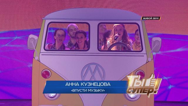 «Ты супер!». Четвертый сезон: Анна Кузнецова, 12лет, Самарская область. «Впусти музыку»