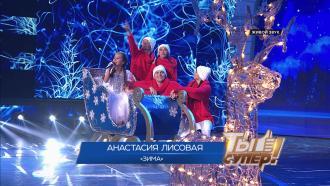 «Ты супер!». Четвертый сезон: Анастасия Лисовая, 11лет, Молдавия. «Зима»