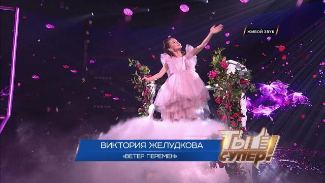 «Ты супер!». Четвертый сезон: Виктория Желудкова, 12лет, г.Волгоград. «Ветер перемен»